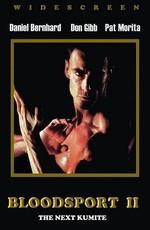 Кровавый спорт 0 / Bloodsport 0 (1996)