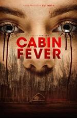 Лихорадка / Cabin Fever (2016)