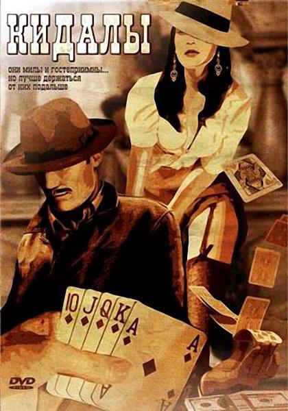 Кидалы / the grifters (1990) смотреть онлайн или скачать.