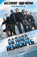 Постер к фильму Как украсть небоскреб