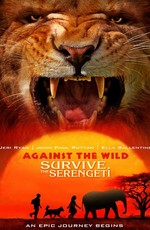 Против природы 0: Выжить во Серенгети / Against the Wild 0: Survive the Serengeti (2016)