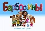 Кадр с фильма Барбоскины торрент 020024 ухажер 0
