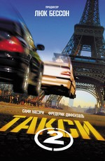 Такси 0 / Taxi 0 (2000)