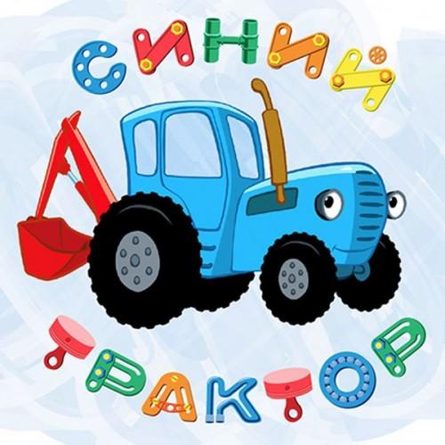 Синий трактор везет подарки