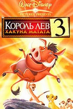 «Король Лев Смотреть Онлайн Hd 720» — 2013