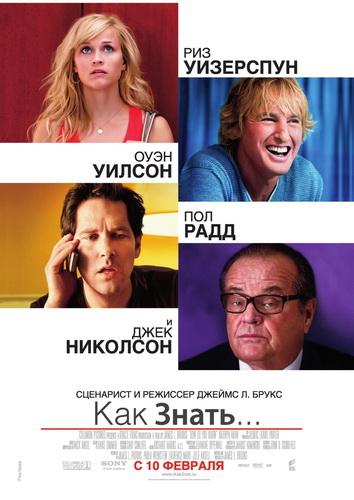 «Как Знать...» — 2010