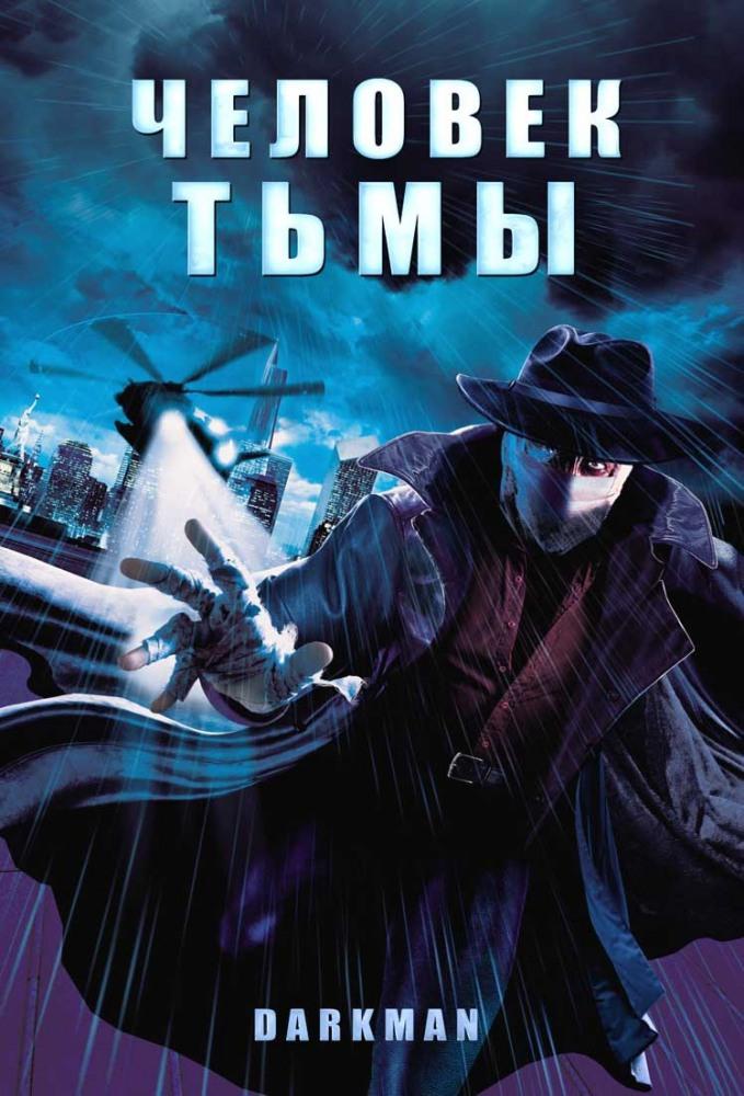 Торрент Зарубежный фильмы 1990