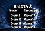 торрент 002464 эпизод 03