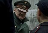 Кадр с фильма Бункер торрент 019044 люди 0