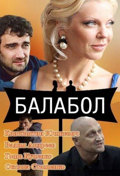 Балабол (одинокий волк саня) (сезон 1 / серии с 01 по 16 из 16.