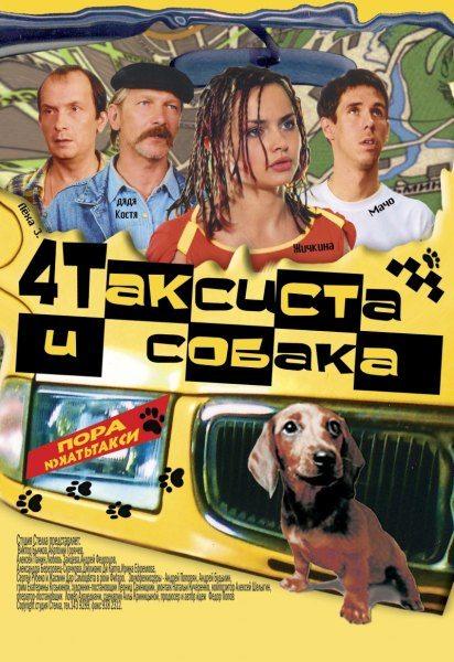 Четыре Таксиста и Собака торрент