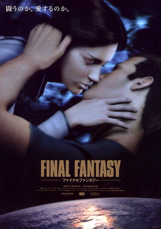 Последняя фантазия (2001) (Final Fantasy: The Spirits Within)