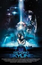 Скайлайн 0 / Beyond Skyline (2017)
