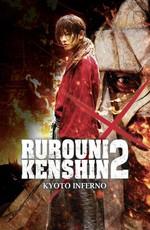 Бродяга Кэнсин: Великий киотский пожар / Rurouni Kenshin: Kyoto Inferno (2014)