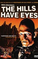 У холмов есть глаза / The Hills Have Eyes (1977)