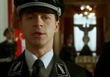 Кадр изо фильма Гитлер капут торрент 0015 люди 0