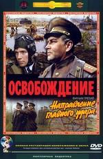 Постер к фильму Освобождение: Направление главного удара
