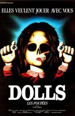 Постер к фильму Куклы