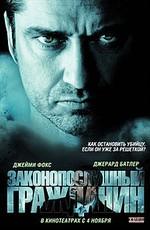 Постер к фильму Законопослушный гражданин