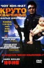 Круто сваренные / Lat sau san taam (1992)