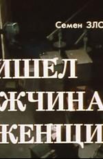 Постер к фильму Пришел мужчина к женщине