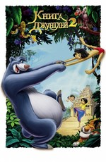 Книга джунглей 2 / The Jungle Book 2 (2003)