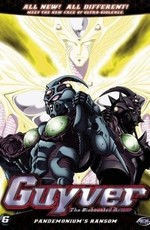 Гайвер: Био-ударное кортик / Kyoushoku Soukou Guyver (2005)