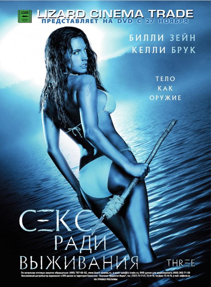 Секс ради выживания (2007) смотреть онлайн бесплатно в HD 720