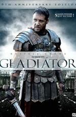 Постер к фильму Гладиатор