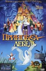 Принцесса Лебедь / Swan Princess (1994)