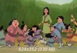 Кадр с фильма Мулан 0 торрент 021369 сцена 0