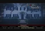 Кадр с фильма Мистер да обращение Смит торрент 05222 работник 0
