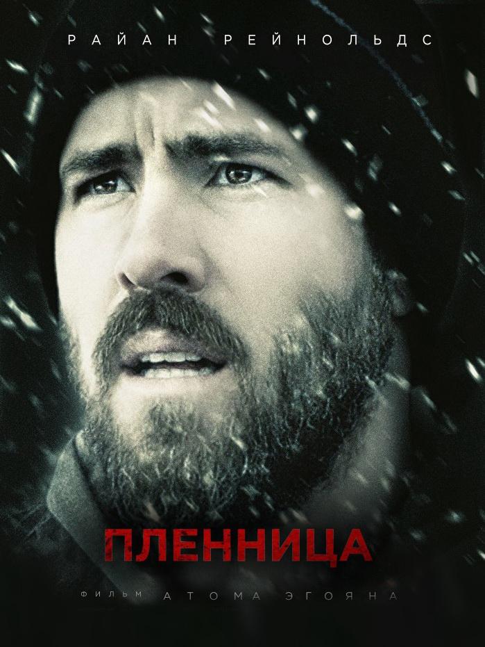 Captive 2014 mkv скачать