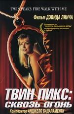 Твин Пикс: Сквозь огонь / Twin Peaks: Fire walk with me (1992)