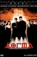 Догма / Dogma (2000)