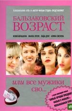 Постер к фильму Бальзаковский возраст, или Все мужики сво…