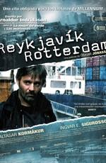 Рейкьявик-Роттердам / Reykjavik-Rotterdam (2008)