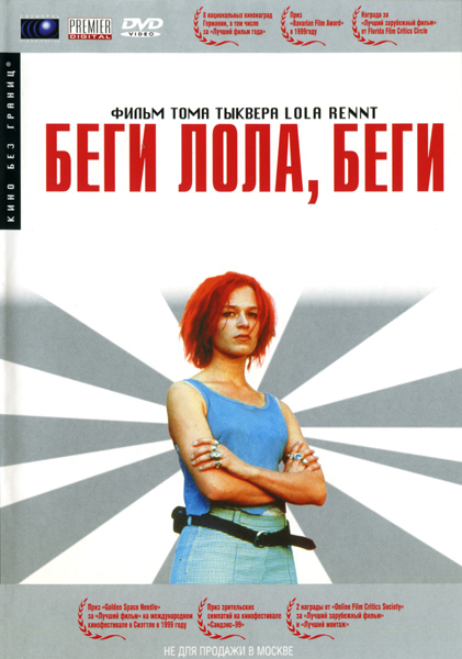 Беги, Лола, беги (1998) (Lola rennt)