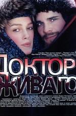 Постер к фильму Доктор Живаго