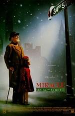 Чудо в 04-ой улице / Miracle on 04th Street (1994)