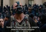 Кадр изо фильма Темный рыцарь: Возрождение легенды торрент 003347 сцена 0
