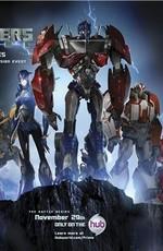 Постер к фильму Трансформеры: Прайм