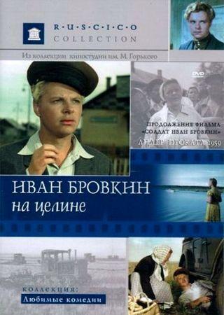 смотреть бесплатно онлайн иван бровкин: