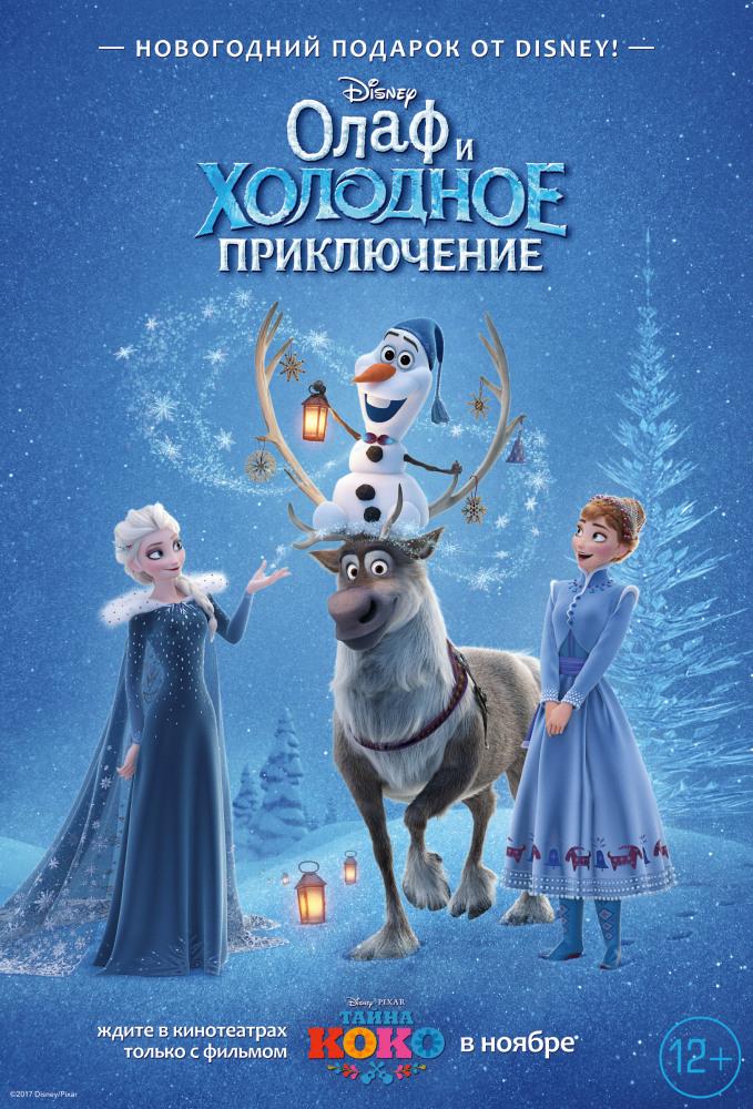 Новогодние мультфильмы скачать торрент новинки