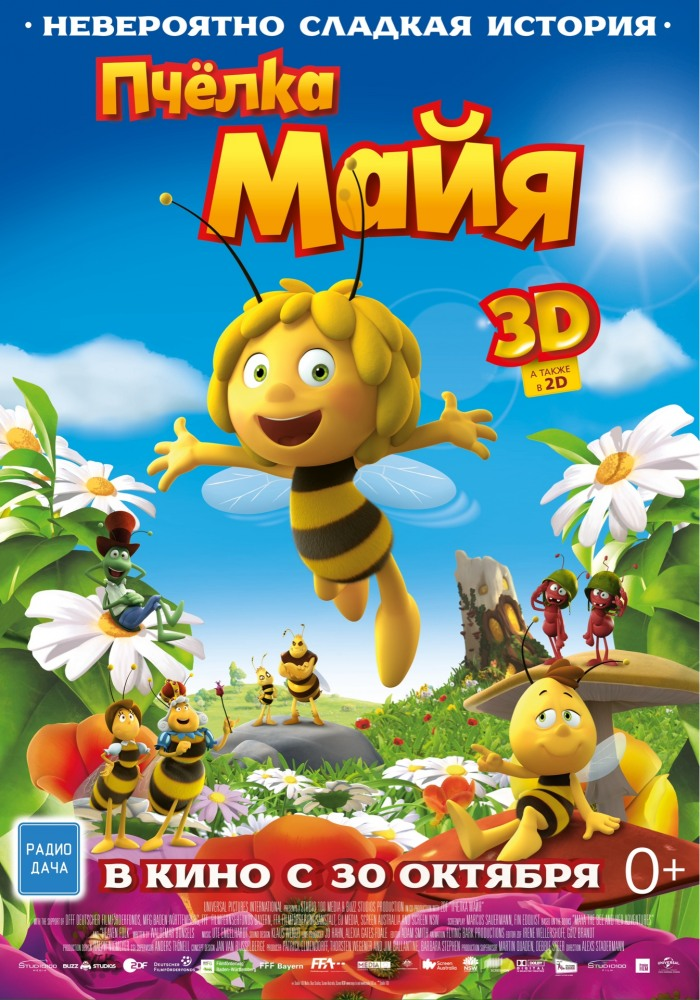 Пчелка майя скачать мультфильм