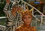 Сцена с фильма Лёва ушел изо на флэту (1977) Левушка ушел с на флэту зрелище 0