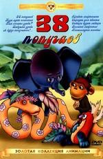 Постер к фильму 38 попугаев: Сборник мультфильмов