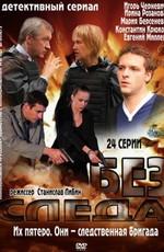 Постер к фильму Без следа