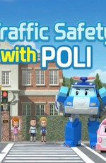 Робокар Поли: ПДД с Поли / Robocar Poli: Traffic Safety with Poli (2013)