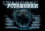 Кадр с фильма Грибы торрент 07746 люди 0